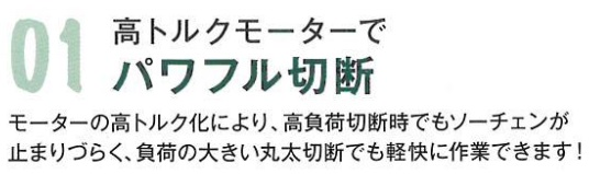 HiKOKI(ハイコーキ) 36V コードレスチェンソー CS3630DB・CS3635DB