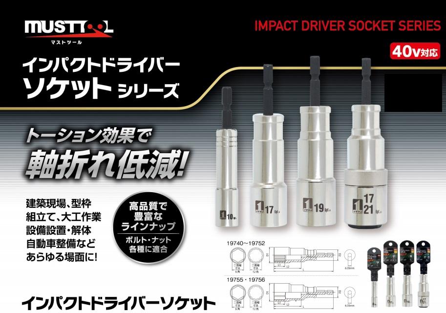MUSTTOOL(マストツール) インパクトドライバーソケット 「13�以下のサイズ」 ※落下防止アダプター非対応