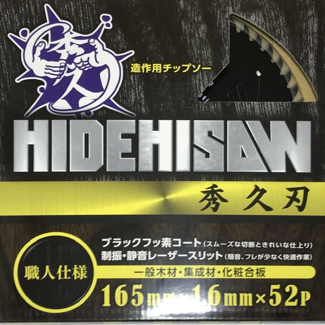 秀久刃 HIDEHISAW 造作用チップソー(メール便可)