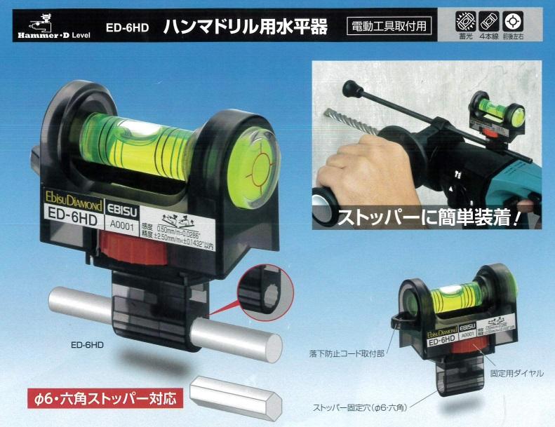 EBISU(エビス) ハンマドリル用水平器 ED-6HD