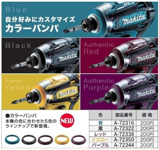 MAKITA(マキタ) インパクト用カラーバンパ TD172D・TD162D用