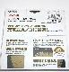 京セラ(リョービ) 金匠エクストリーム 6653781 集成材・一般木材用(メール便可)
