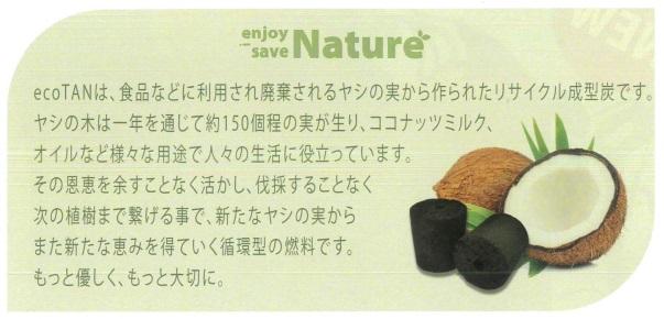 ecoTAN ココナッツ殻リサイクル成型炭