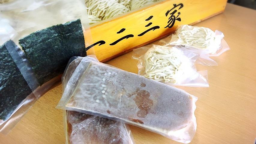【中盛り】チャーシュー麺(2食入り)