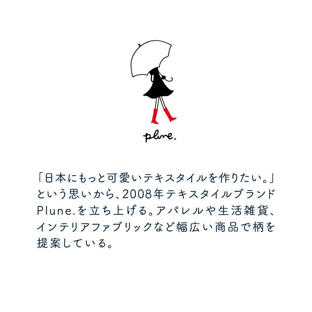 Plune.×HUS. Smartduo Air Kinomi