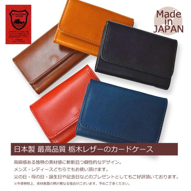 【ゆうパケット送料無料】日本製 栃木レザー 2ルームカードケース