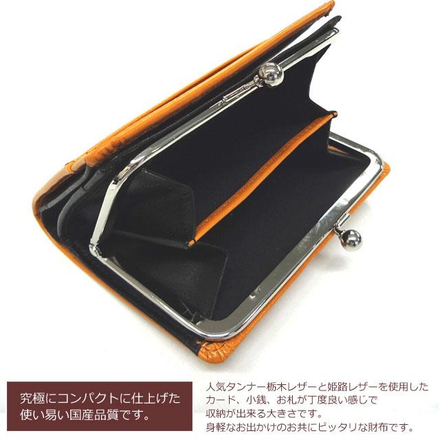 【日本製】【本革】栃木レザー×姫路レザー使用 ガマグチ二つ折りウォレット