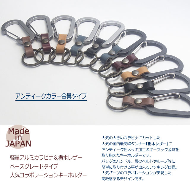 栃木レザー&軽量アルミカラビナ アンティークカラー ベースグレードタイプ キーホルダー