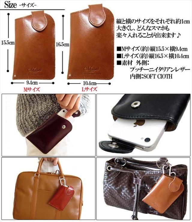 Maturi マトゥーリ プッチーニイタリアンレザー iphone スマホ スマートフォン ケース