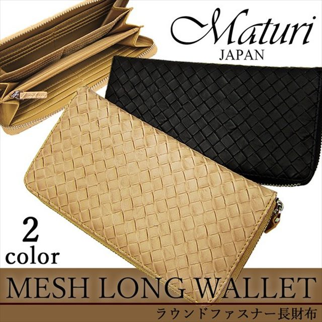 Maturi マトゥーリ メッシュ 編み込み 型押し ラウンドファスナー 長財布