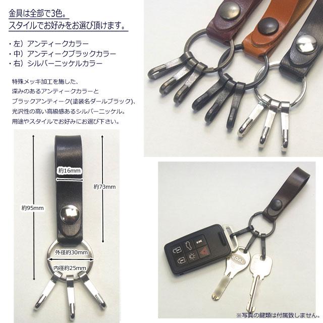 【ゆうパケット送料無料】栃木レザー 3連キーフックタイプ ベルトループキーホルダー