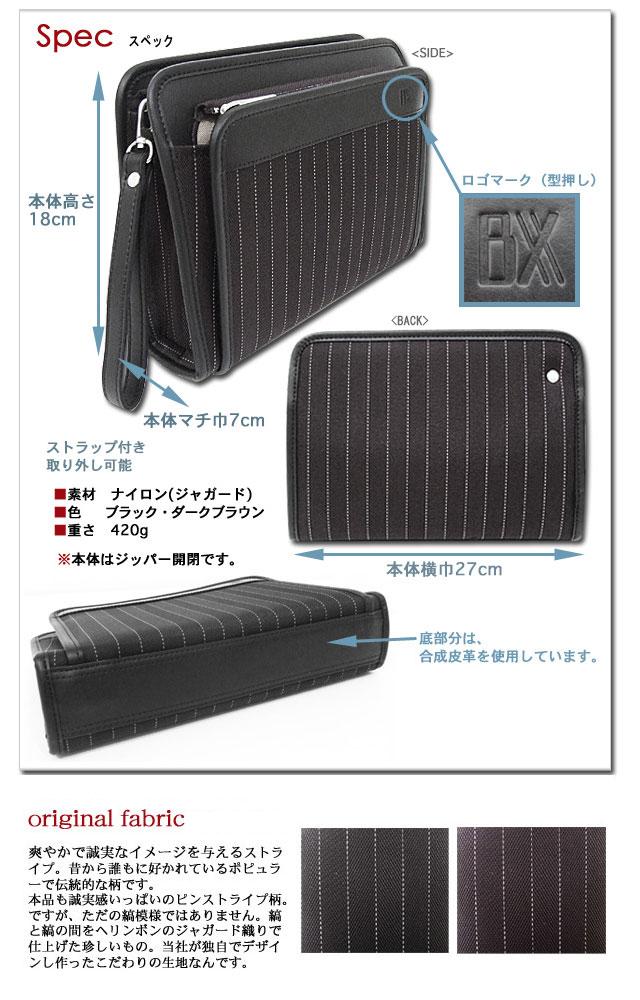【日本製 BAGGEX JADE(バジェックス ジェイド)大人のスタイルをもっと魅力的に。ストライプハンドポーチ】