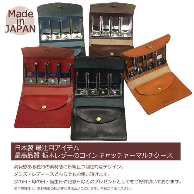 日本製 栃木レザー コインキャッチャー装備 小銭入れ マルチウォレット