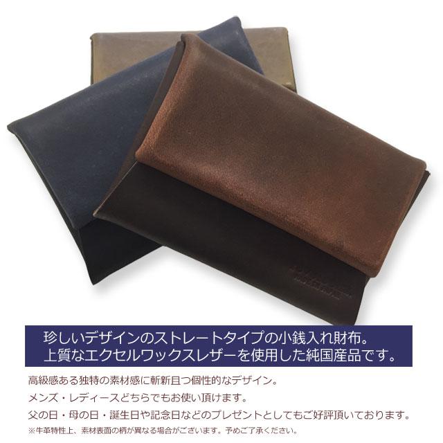 【日本製】エクセルワックスレザー カードポケット付き コインケース