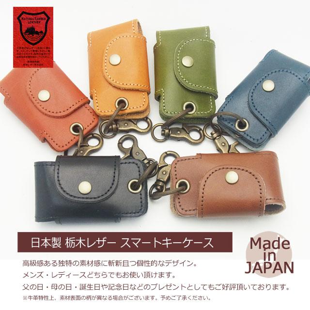 【ゆうパケット送料無料】日本製 本革 栃木レザー仕様  ナスカン付きスマートキーケース