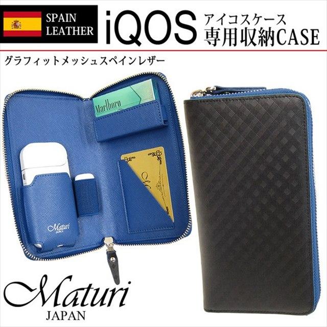 Maturi マトゥーリ アイコス IQOS ケース スペインレザー グラフィットメッシュ