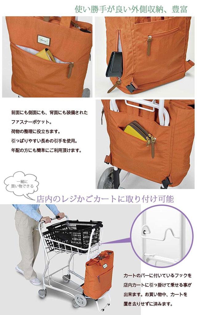 CHARMISS(シャルミス) リュックとしても使える3WAYショッピングカート