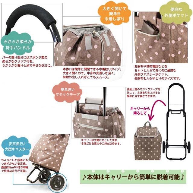 CHARMISS(シャルミス) 軽量 保冷機能付き 取り外し可能 折りたたみ式 水玉ショッピングキャリーカート