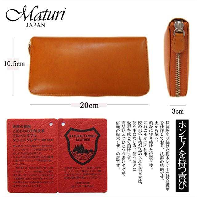 Maturi マトゥーリ 栃木レザー 牛革 コインスルー 縦型カード入れ ラウンド長財布