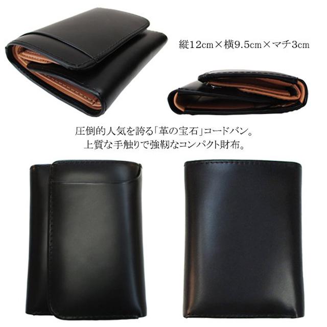 Maturi マトゥーリ 三つ折財布 エグゼクティブ コードバン 馬革 コンパクトウォレット ブラック