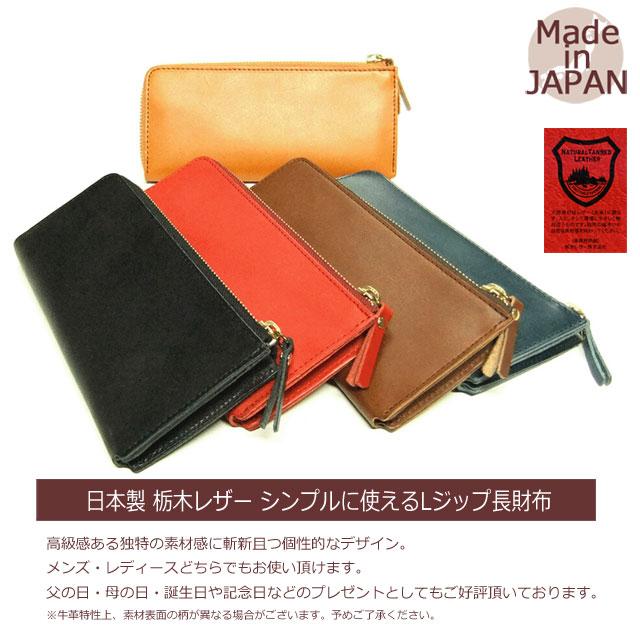 栃木レザー仕様 国産 コンパクト カード12枚 L型ジップロングウォレット