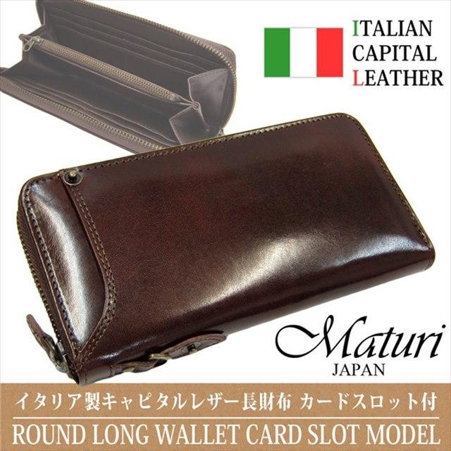 Maturi マトゥーリ キャピタル イタリアンレザー ラウンドファスナー カードスロット付き 長財布