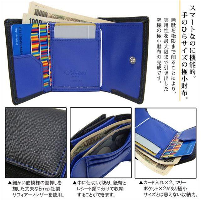 Maturi マトゥーリ イタリアンレザー サフィアーノ コンパクトミニウォレット 三つ折財布