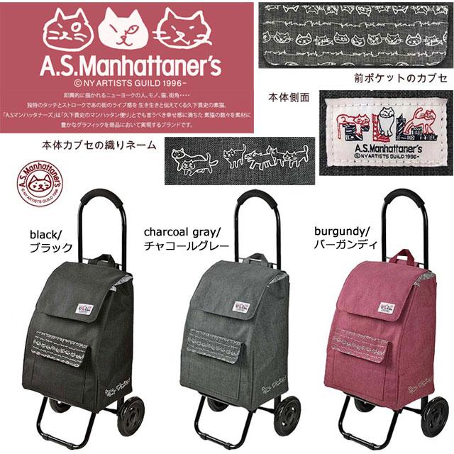 A.S.マンハッタナーズ 猫デザイン 軽量 保冷機能付き 折りたたみ式ショッピングキャリーカート