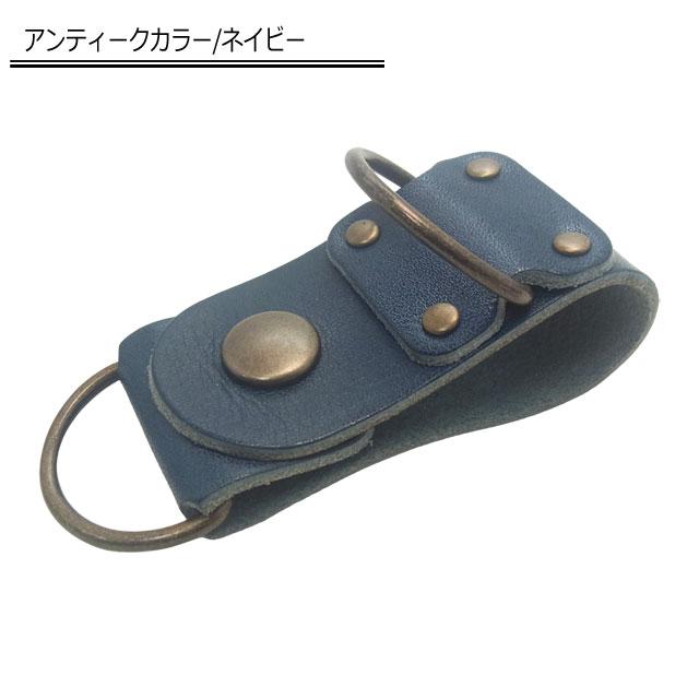 【ゆうパケット送料無料】栃木レザー Dカン2本付き ベルトループキーホルダー
