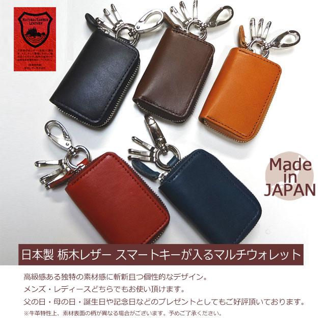 【ゆうパケット送料無料】日本製 【本革】栃木レザー仕様 国産 スマートキーが入るキーケース