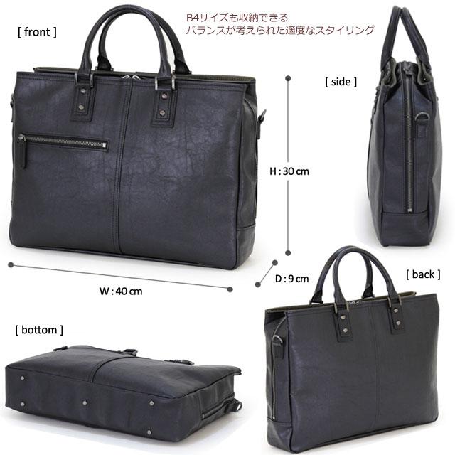 日本製 豊岡鞄 ビジネスバッグ メンズ BAGGEX AKATSUKI(バジェックス暁)2WAYフェイクレザービジネスバッグ