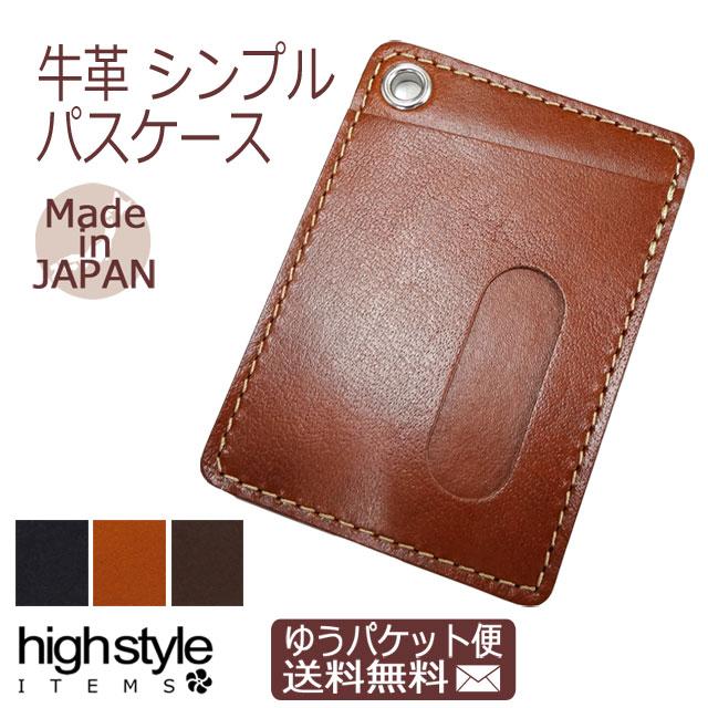 【ゆうパケット送料無料】日本製 本革 二層構造 パスケース