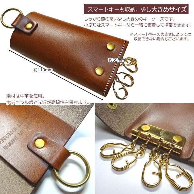【ゆうパケット送料無料】日本製 本革 スマートキーも入る シンプルキーケース