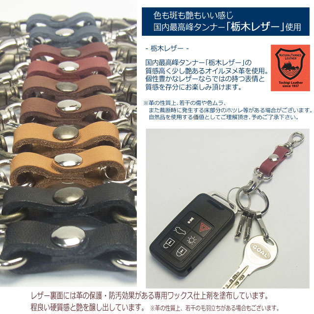 【ゆうパケット送料無料】 日本製 栃木レザー&ツインミニナスカン&3連フック キーホルダー