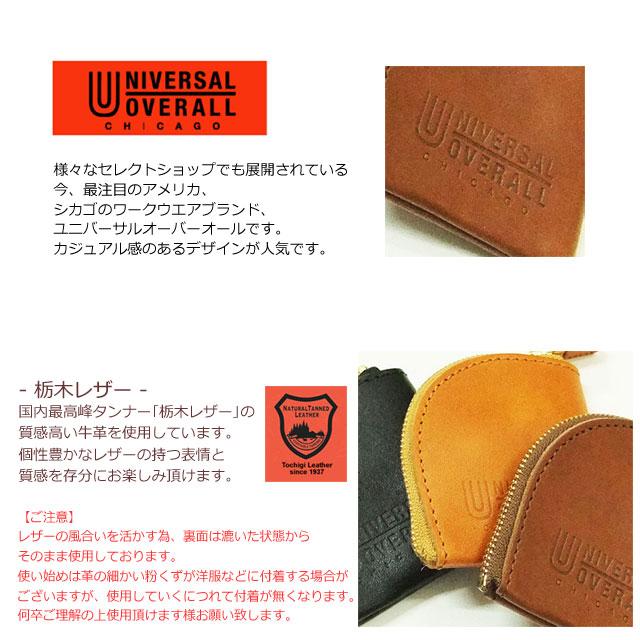 【ゆうパケット送料無料】UNIVERSAL OVERALL 栃木レザー Lジップシンプルロングウォレット