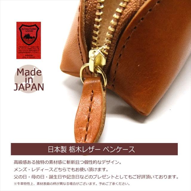 【日本製】【本革】栃木レザー 牛革コンパクトペンケース 小物入れ