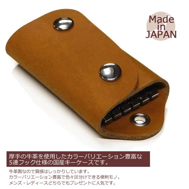 【ゆうパケット送料無料】 本革  国産 5連キーフック シンプルキーケース
