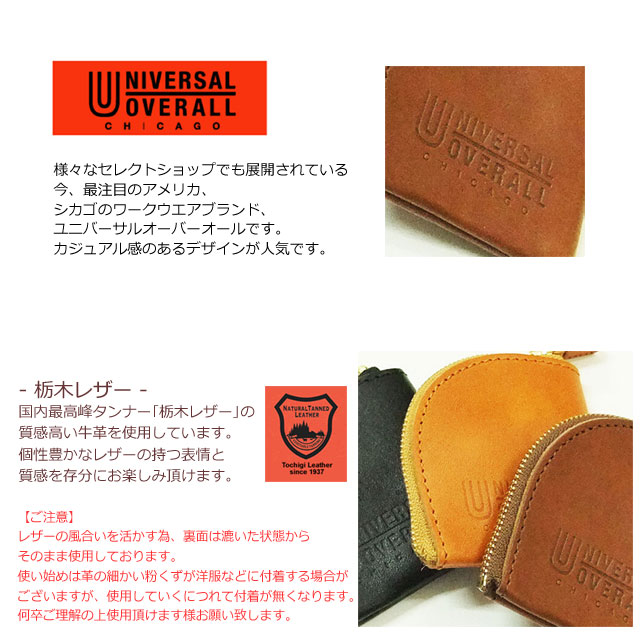 【ゆうパケット送料無料】UNIVERSAL OVERALL 栃木レザー ストラップ付きマルチウォレット