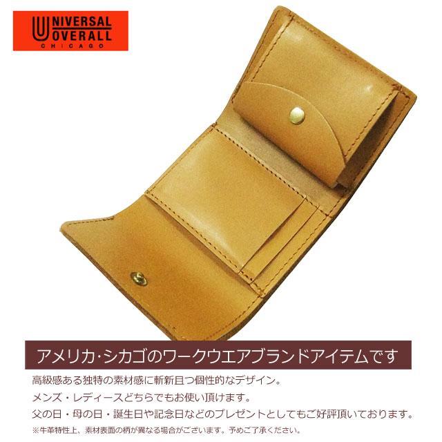 【ゆうパケット送料無料】UNIVERSAL OVERALL 栃木レザー 三つ折り財布