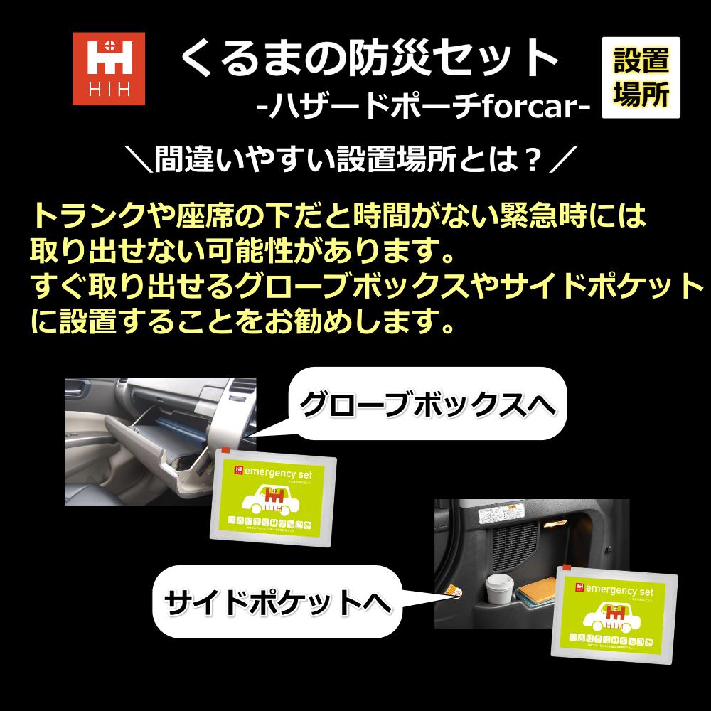 くるまの防災セット HIHハザードポーチ 車載用の防災セット  すぐ取り出せる車の防災グッズ セット  外出時用/団体用/会社用/一人用