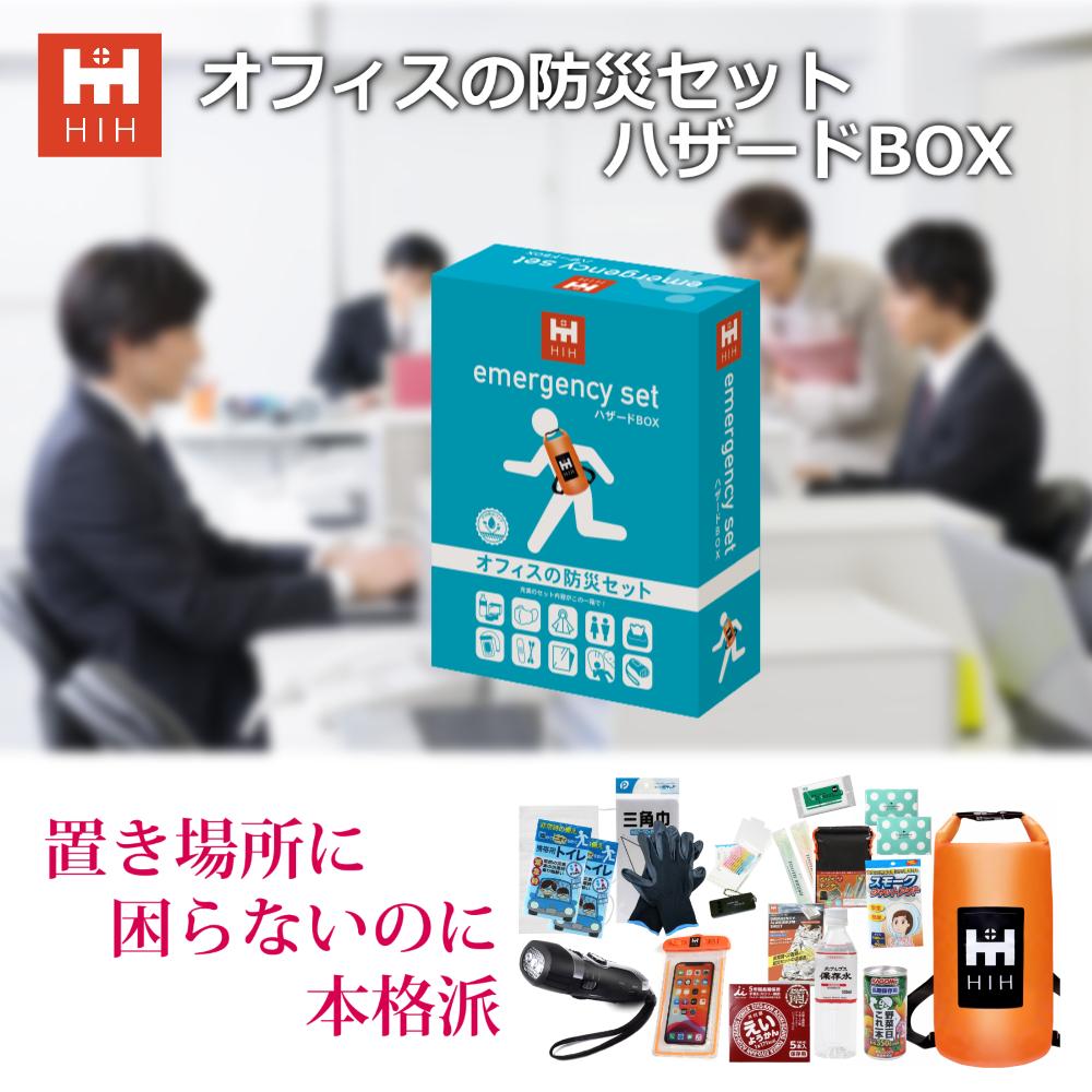オフィスの防災セット HIHハザードBOX ブック型の防災セット 置き場所に困らない防災グッズ セット  団体用/会社用/一人用/法人用