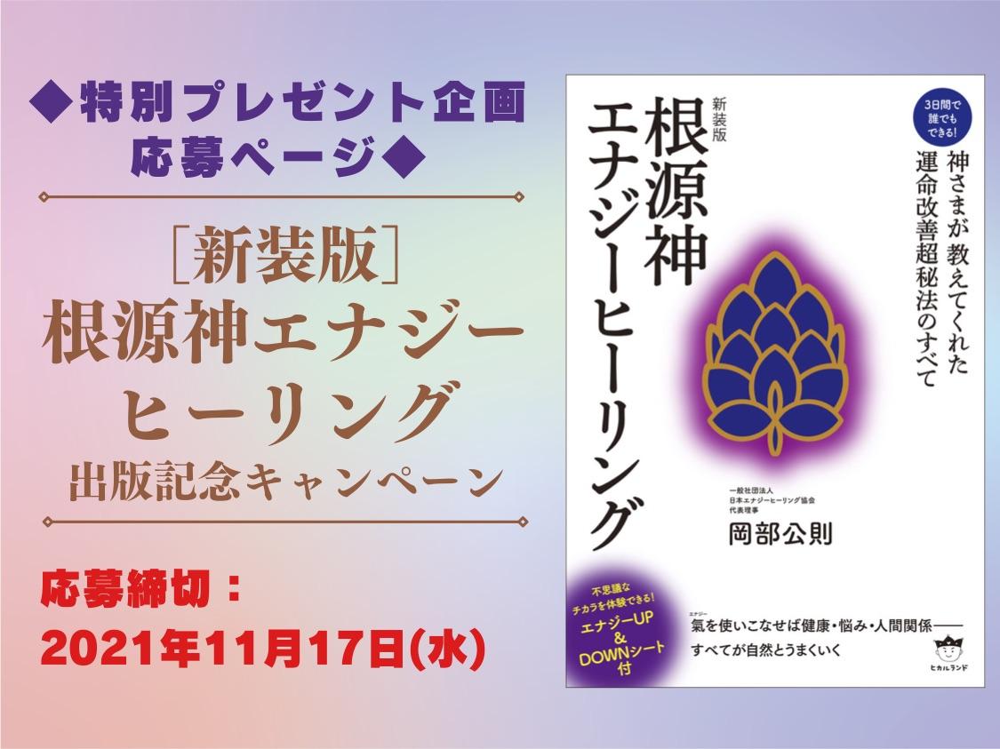 [新装版]根源神エネジーヒーリング出版記念キャンペーン応募ページ 締切11/17