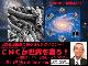【ZOOM生配信あり】ゼロ磁場創造の超らせんテクノロジー!CMC(カーボンマイクロコイル)が世界を救う −電磁波・5G・水浄化・イヤシロチ− 講師:元島栖二 11/13