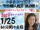 ミセス茶々の星の声アストロホロスコープ2021特別個人鑑定  講師:榊原茶々(chacha) 1/25