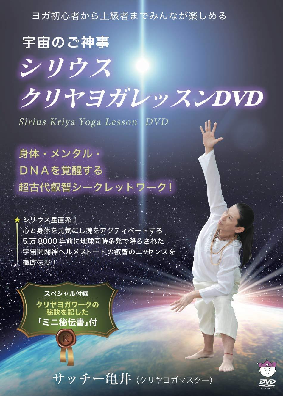 【DVD】シリウス☆クリヤヨガレッスンDVD 身体・メンタル・DNAを覚醒する超古代叡智シークレットワーク!