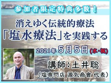 消えゆく伝統的療法「塩水療法」を実践する 講師:土井聡 5/5