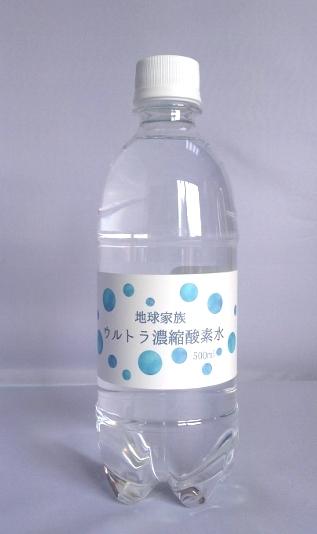 ウルトラ濃縮酸素水