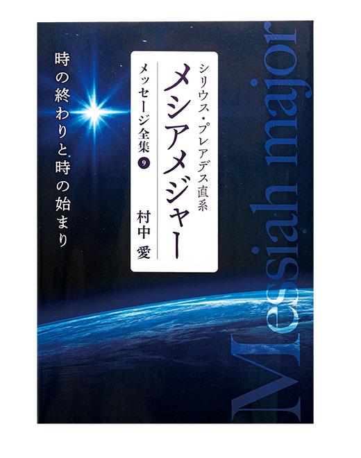 村中愛メシアメジャーメッセージ全集 第9巻