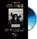 【DVD】第九の秘密