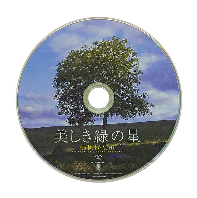 【DVD】『美しき緑の星』  日本語字幕版